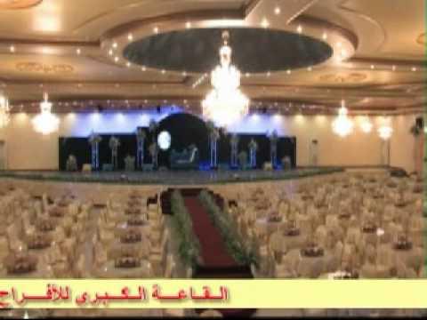 القاعة الكبرى للأفراح والاحتفالات