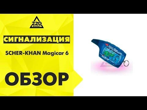 Инструкция Сигнализации Scher-Khan Magicar A