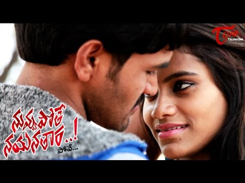 Nuvvu Pothe Nayanthara   Telugu Comedy & Romantic Short Film   By Gowri Entertainments & Veera video