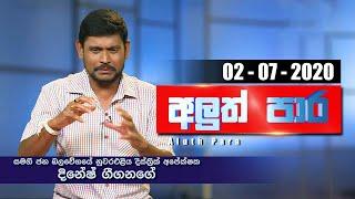 Aluth Para -  Dinesh Giganage | 02 - 07 - 2020 | Siyatha TV