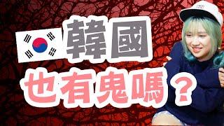 【韓國必知】 韓國的鬼故事竟然出現香港奶奶? Mira