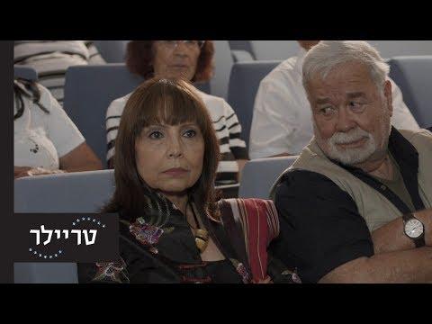 אהבה בשלייקס - טריילר - 2.5 בקולנוע
