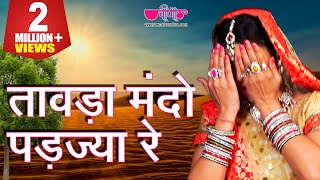 Best Rajasthani Folk Song 2016 | Tawada Mando Pad Jya Re Full HD | Latest Rajasthani Dance Songs