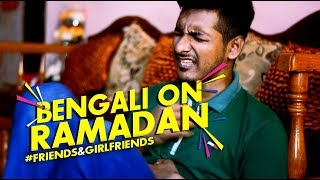 Bengali in Ramadan | Bangla Funny Video Madology | During Ramadan Facts | Bangla Eid Natok Shortfilm