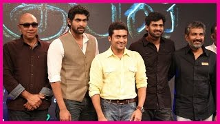 Bahubali Movie Tamil Trailer launched | Surya | Latest Tamil Cinema News