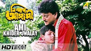 Ami Khider Jalay   Nishpap Asami   Bengali Movie Song   Chiranjeet