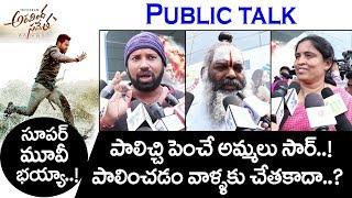 Aravinda Sametha Public Talk At IMAX   Jr NTR   Trivikram   Telugu Latest Movie Review & Response
