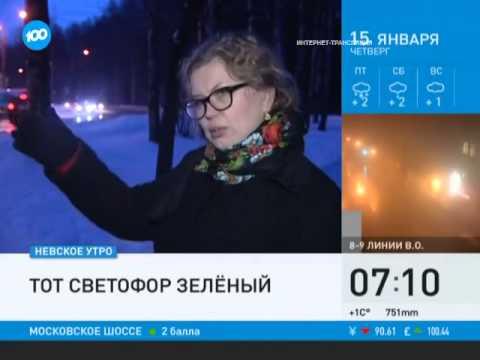 Сюжет 100 ТВ о ситуации с новым светофором в Павловске