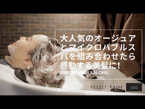 【最強のトリートメント】ミルボン オージュアとマイクロバブルスパを組み合わせたら感動する美髪に!