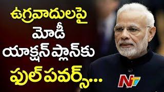 మోడీకి విపక్షాల మద్దతు | Oppositions Support PM Modi's Action Plan against Pulwama Incident | NTV