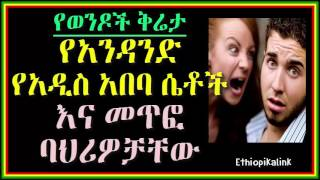 Men's complain towards some Addis girls-Ethiopikalink