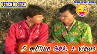 Ochku Bochku .....super hit c.g. comedy..lotpot hasane wali hai aapko...