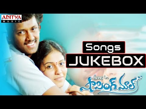 Shopping Mall Telugu Movie Full songs || Jukebox || Mahesh, Anjali