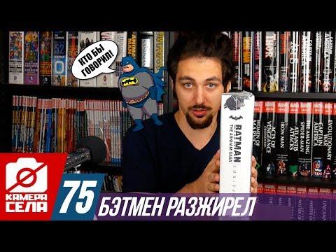 Камера Села #75: Бэтмен разжирел