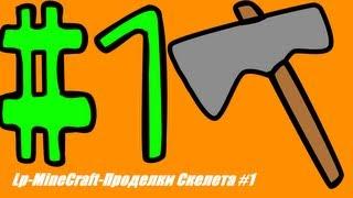 Lp - MineCraft - Проделки Скелета #1