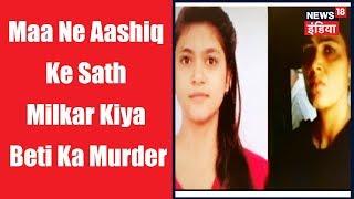 Maa Ne Aashiq Ke Sath Milkar Kiya Beti Ka Murder, Dekhen- Rishton Ke Bhanwar Mein Dubi ye Dastan!