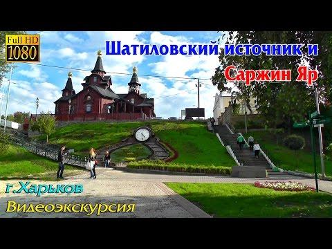 САРЖИН ЯР И ШАТИЛОВКА | Харьков Видео экскурсия от Astroromantik