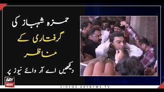Watch how Hamza Shehbaz is taken away by NAB only on ARY News