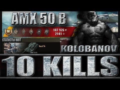 AMX 50 B КОЛОБАНОВ, 10 ФРАГОВ. Статисты WoT. Химмельсдорф - лучший бой AMX 50 B World of Tanks.