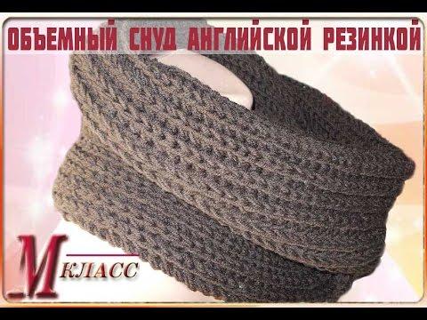 Вязание спицами шарф-снуд английской резинкой