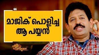 | Gopinath Muthukad 03 | Charithram Enniloode | Safari TV