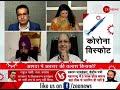 Taal Thok Ke Special Edition: वैक्सीन पर झूठ से दो गज की दूरी कब?   Coronavirus Update   Hindi News
