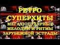 МЕЛОДИИ И РИТМЫ ЗАРУБЕЖНОЙ ЭСТРАДЫ ОБЗОР РЕТРО СУПЕРХИТОВ часть 2 mp3
