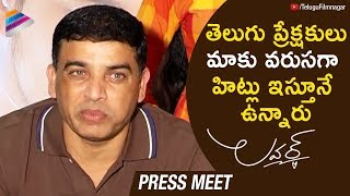 Dil Raju about Lover Movie Success | Lover Movie Press Meet | Raj Tarun | Riddhi | Telugu FilmNagar
