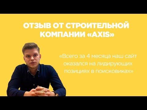 Строительная компания — AXIS