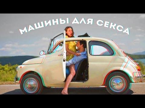 ТОП 5 УДОБНЫХ МАШИН ДЛЯ СЕКСА!