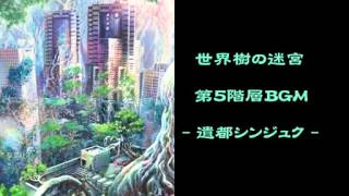 Etrian Odyssey - 5th Stratum arrangement (Lost Shinjuku)