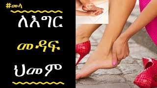 ETHIOPIA :-Home Remedies for Foot Pain