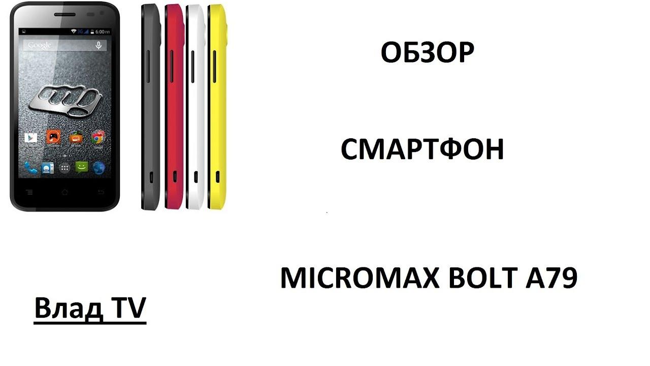 Телефон микромакс как сделать скрин