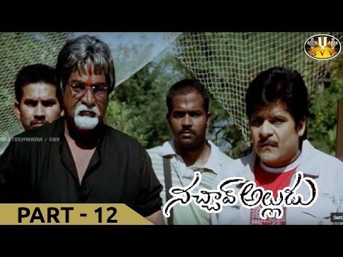 Nacchav Alludu Telugu Full Movie || Part 12/12 || Ali, Suprena