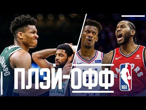 «ВОСТОЧНЫЕ СТРАСТИ» / обзор второго раунда плэй-офф НБА