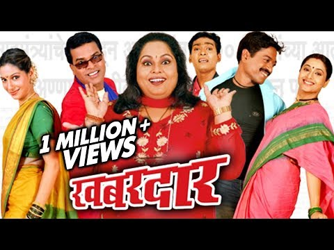 Khabardar - Marathi Comedy Movie - Bharat Jadhav, Sanjay Narvekar, Nirmiti Sawant video