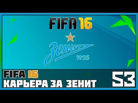 FIFA 16 Карьера за Зенит #53 - Матч с «Интером» (ПРЕДСЕЗОНКА )