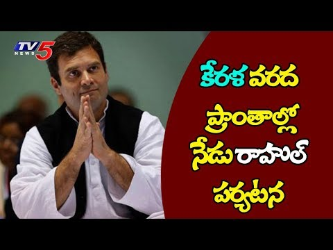 Congress President Rahul Gandhi To Visit Flood Hit Kerala Today | TV5 News