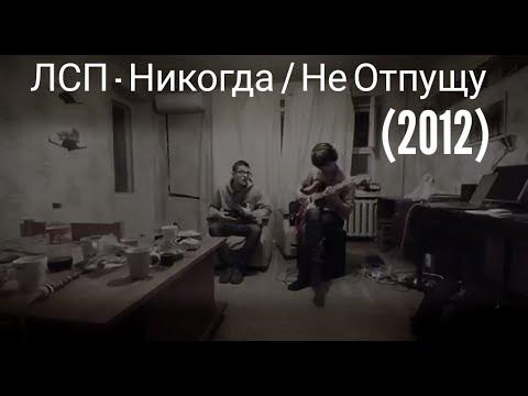 ЛСП - Никогда / Не Отпущу (2012)
