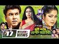 Bangla Movie |  Dui Bodhu Ek Shami | HD1080p | Manna | Moushumi | Shabnur