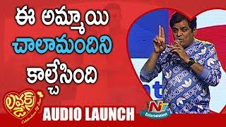 Ali Funny Comments About Priya Prakash Varrier Viral Video | Lovers Day Movie Audio Launch | NTV Ent