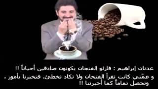 قراءة الفنجان عند العلامة عدنان إبراهيم