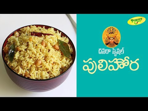 How to Make Pulihora Recipe | Dussehra Special 2018 | TeluguOne Food