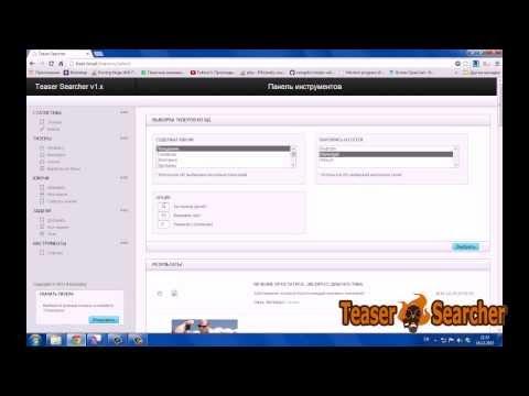 Teaser Searcher - Парсер тизеров из сетей redtram, Marketgit, adsyst...