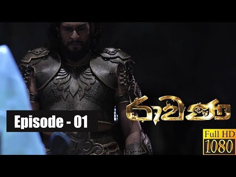 Ravana | Episode 01 with English Subtitles 25th November 2018