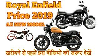 ROYAL ENFIELD BIKE PRICE & REVIEW [2019] | ALL NEW MODEL