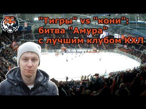 Ледовое побоище: как хабаровский Амур бился с питерским СКА