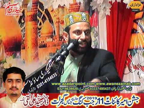 allama yasin qadri sahab Jashan 11 rajab 19 march 2019 Kang Gujrat bani zakir ali naqi