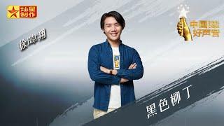 【纯享版】徐暐翔《黑色柳丁》好声音20180921第十期 Sing!China官方HD