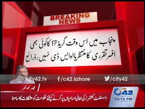 42 Breaking: 12 Post empty Assistant Commissioners in Punjab